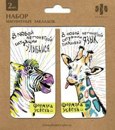 """Закладки магнитные для книг """"Рисованный жираф"""" (2 штуки) (49910)"""