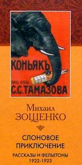 Слоновое приключение - Михаил Зощенко