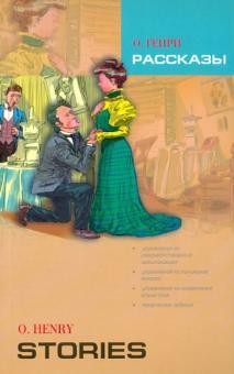 Рассказы. Книга для чтения на английском языке с упражнениями. Адаптированная