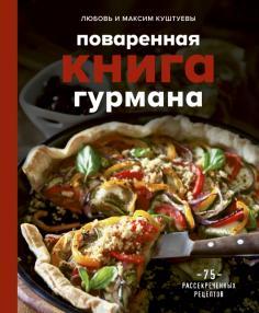 Поваренная книга гурмана. 75 рассекреченных рецептов