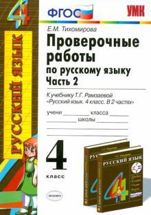 Проверочные работы по русскому языку. 4 класс. Часть 2. К учебнику Т. Г. Рамазаевой. ФГОС