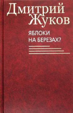 Книги Дмитрия Жукова