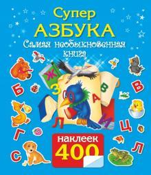 СУПЕРАЗБУКА. Самая необыкновенная книга. 400 наклеек
