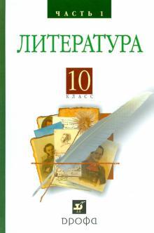 Литература. Русская литература XIX века. 10 класс. Учебник. В 2-х частях
