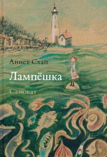 Лампёшка - Аннет Схап