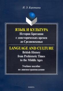 Язык и культура: история Британии с доисторических времен