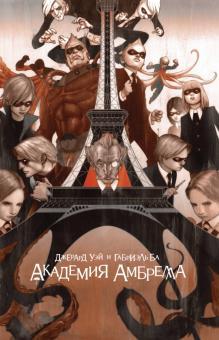 Джерард Уэй - Академия Амбрелла