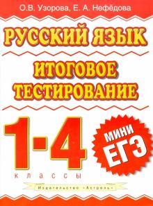 Русский язык. 1-4 классы. Итоговое тестирование - Узорова, Нефедова