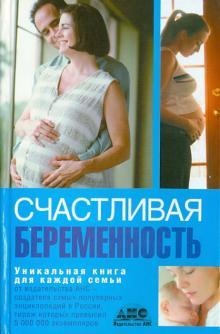 В ожидании чуда. Счастливая беременность от А до Я