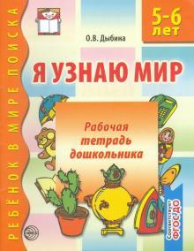 Я узнаю мир. Рабочая тетрадь для детей 5-6 лет. ФГОС