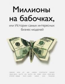 93 и 6 историй успеха в бизнесе. Миллионы на бабочках, или Истории самых интересных бизнес-моделей - Хомич, Митин
