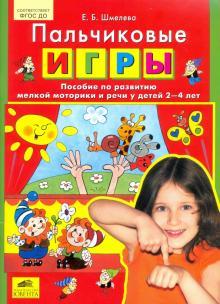Пальчиковые игры. Пособие по развитию мелкой моторики и речи у детей 2-4 лет. ФГОС ДО