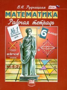 Математика. 6 класс. Рабочая тетрадь №1. Обыкновенные дроби. ФГОС