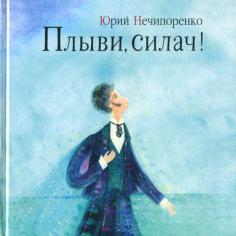 Плыви, силач! Молодые годы Александра Пушкина