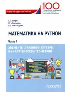Математика на Python. Часть 1. Элементы линейной алгебры