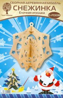 """Елочная игрушка """"Снежинка 8"""" (G-PD038)"""