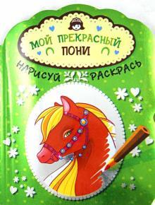 Мой прекрасный пони. Альбом для раскрашивания