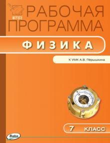Физика. 7 класс. Рабочая программа к УМК А.В. Перышкина. ФГОС