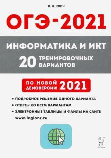 ОГЭ 2021 Информатика и ИКТ. 9 класс. 20 тренировочных варинтов по демоверсии 2021 года