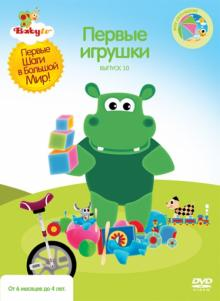Baby TV. Выпуск 10. Первые игрушки (DVD)