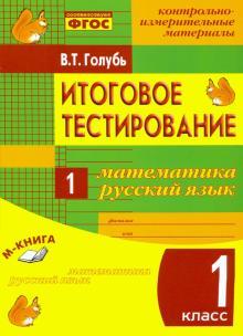 Математика. Русский язык. 1 класс. Итоговое тестирование. Контрольно-измерительные материалы. ФГОС