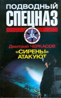 Сирены атакуют - Дмитрий Черкасов