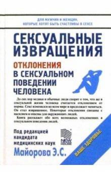 Сексуальные извращения: Отклонения в сексуальном поведении человека - Эдуард Майоров