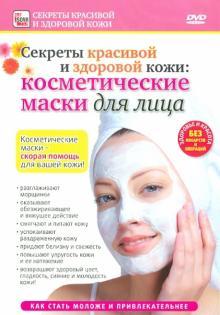 Косметические маски для лица (DVD)
