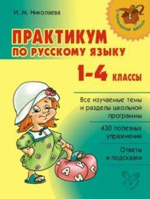 Практикум по русскому языку. 1-4 классы