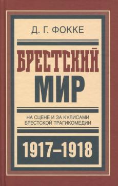 Библиотека русской революции
