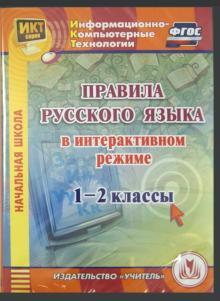 Правила русского языка в интерактивном режиме. 1-2 классы (CD)