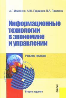 Информационные технологии в экономике и управлении - Ивасенко, Павленко, Гридасов