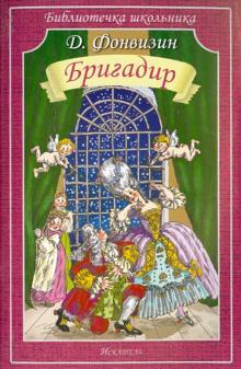 """Книга: """"Бригадир"""" - Денис Фонвизин. Купить книгу, читать рецензии ..."""