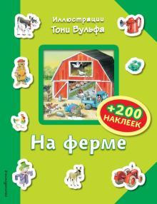 На ферме (+ 200 наклеек)