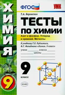 Тесты по химии. Азот и фосфор. Углерод и кремний. Металлы. 9 класс. К учебнику Г.Е.Рудзитиса. ФГОС
