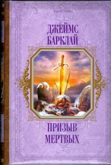 Призыв мертвых - Джеймс Барклай