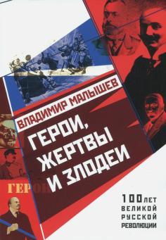 100 лет Великой Русской Революции