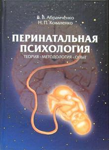 Перинатальная психология: Теория, методология, опыт - Абрамченко, Коваленко