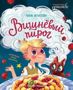 Анна Игнатова - Вишневый пирог обложка книги