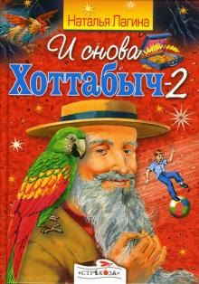 И снова Хоттабыч-2