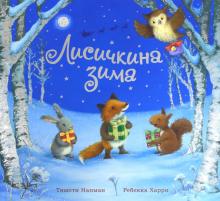 Тимоти Напман - Лисичкина зима