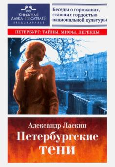 Петербург: тайны, мифы, легенды