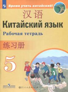 Китайский язык. 5 класс. Второй иностранный язык. Рабочая тетрадь. ФГОС