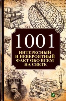 1001 интересный и невероятный факт обо всем на свете