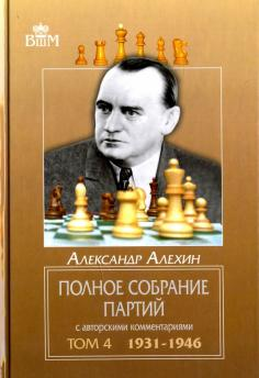 Великие шахматисты мира