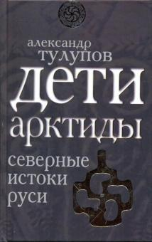 Дети Арктиды. Северные истоки Руси - Александр Тулупов