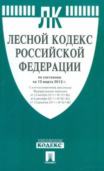 Лесной кодекс РФ по состоянию на 15.03.12 года