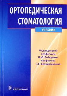 Ортопедическая стоматология. Учебник - Лебеденко, Каливраджиян, Брагин