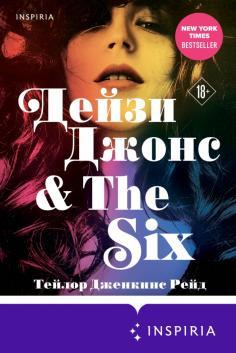 Дейзи Джонс & The Six