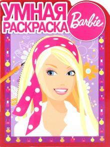 """Книга: """"Умная раскраска """"Барби"""" (№ 0935)"""". Купить книгу ..."""